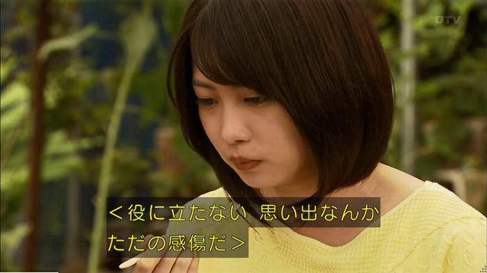 ウツボカズラの夢5話のキャプ391