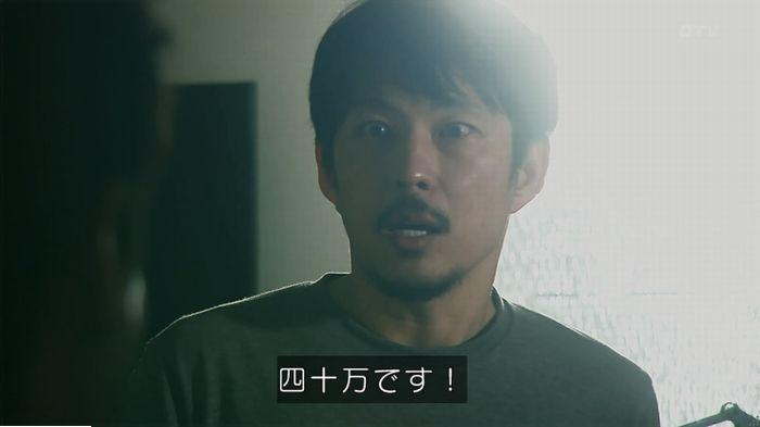 警視庁いきもの係 最終話のキャプ564