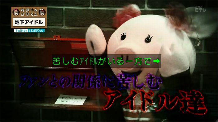 ねほりん 地下アイドル後編のキャプ287