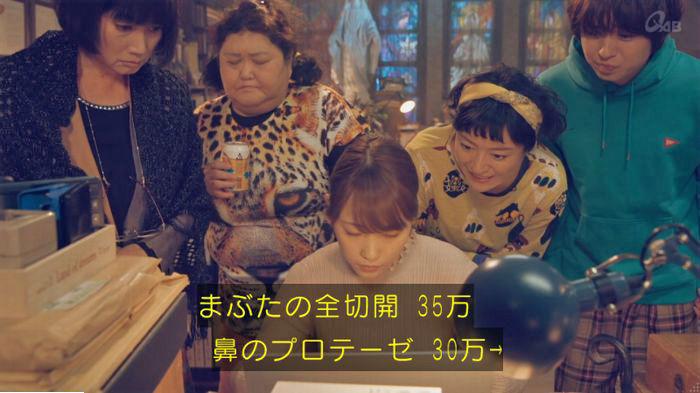 家政婦のミタゾノ 2話のキャプ413