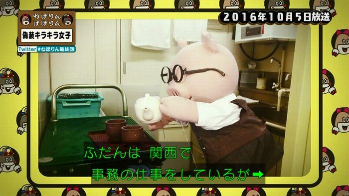 ねほりん 最終回のキャプ2
