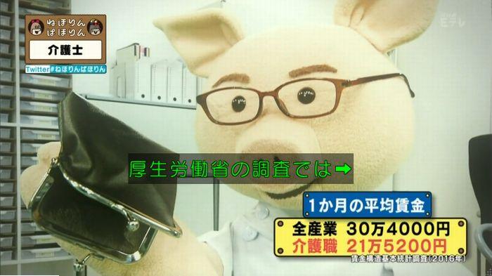 ねほりん介護士のキャプ277