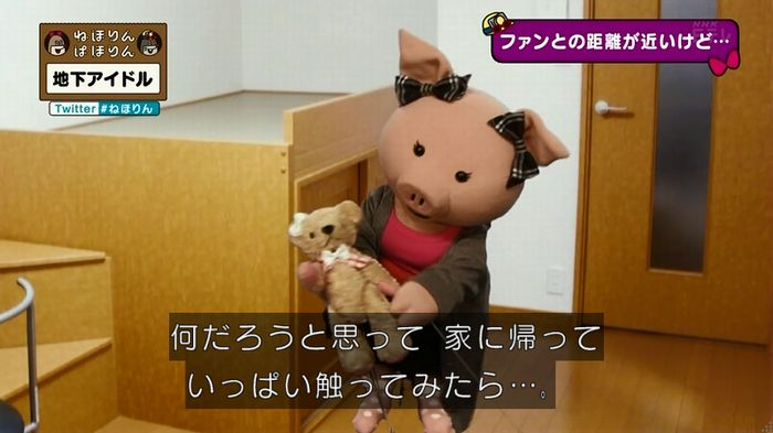 ねほりん 地下アイドル後編のキャプ169