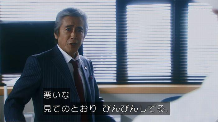 警視庁いきもの係 最終話のキャプ623