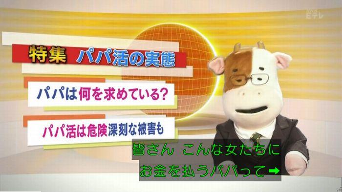 ねほりんぱほりんのキャプ268