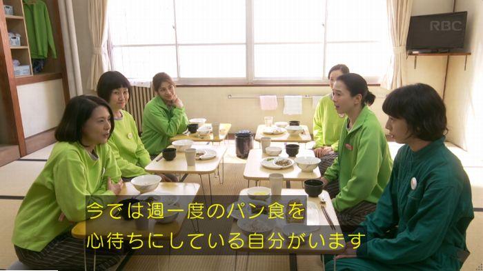 監獄のお姫さま 3話のキャプ468