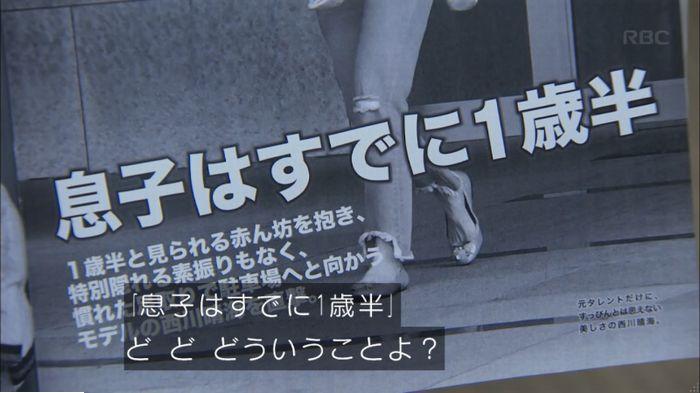 監獄のお姫さま 6話のキャプ121