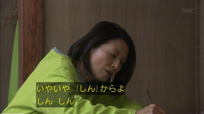 監獄のお姫さま 4話のキャプ163