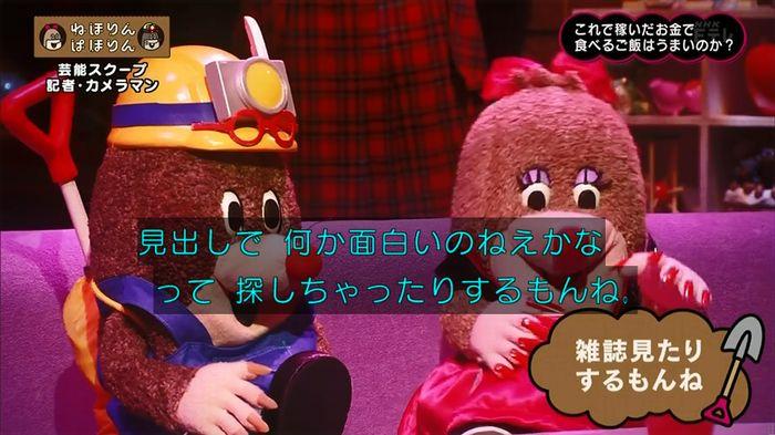 ねほりん 芸能スクープ回のキャプ391