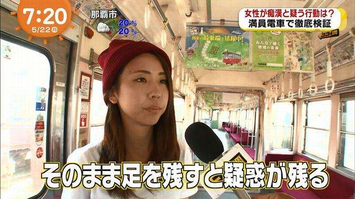 めざましTV 痴漢のキャプ57