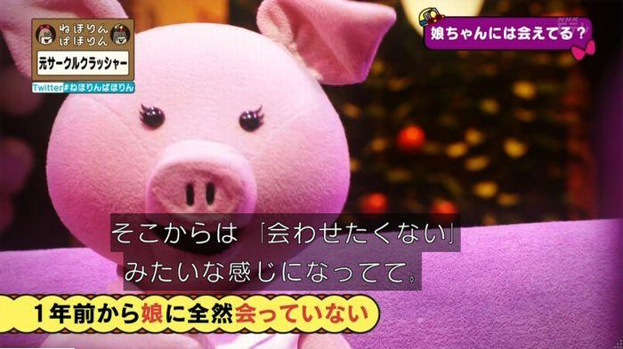 ねほりんぱほりん サークルクラッシャーのキャプ453