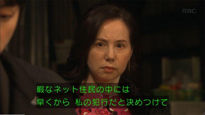 監獄のお姫さま 4話のキャプ342