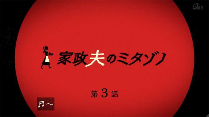 家政夫のミタゾノ3話のキャプ26