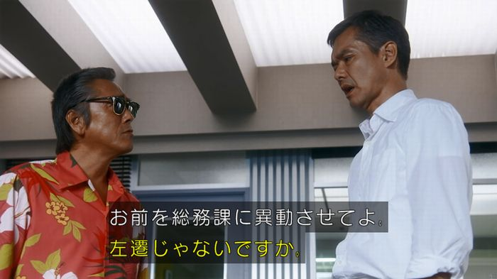 いきもの係 5話のキャプ853