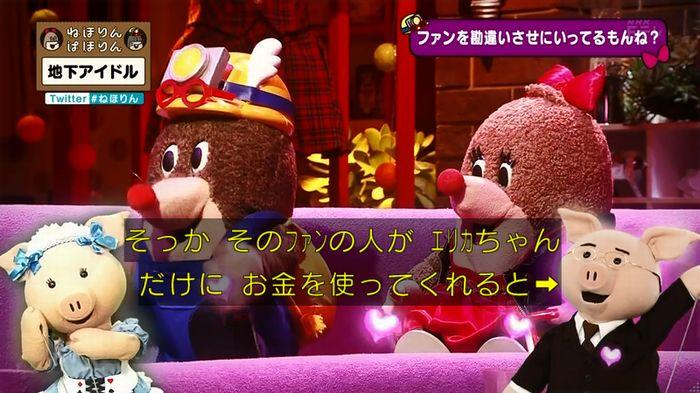 ねほりん 地下アイドル後編のキャプ226
