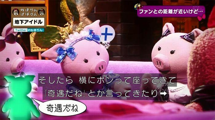 ねほりん 地下アイドル後編のキャプ124
