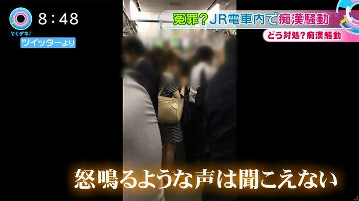 とくダネ! 平井駅痴漢のキャプ45
