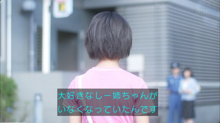 監獄のお姫さま 5話のキャプ142