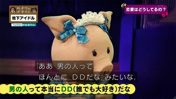 ねほりん 地下アイドル後編のキャプ382