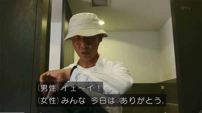 警視庁いきもの係 最終話のキャプ472