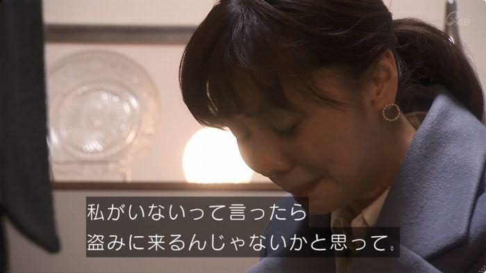 奪い愛 3話のキャプ781
