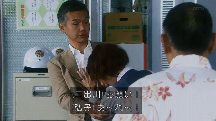 警視庁いきもの係 最終話のキャプ843