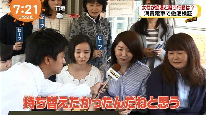 めざましTV 痴漢のキャプ67