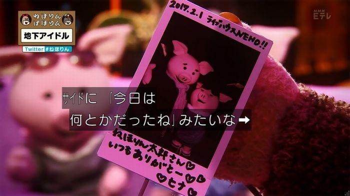 ねほりん 地下アイドル回のキャプ391