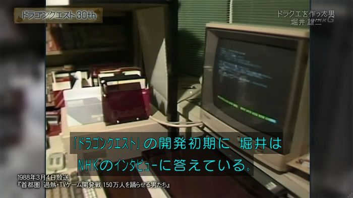 NHKドラクエSPのキャプ90