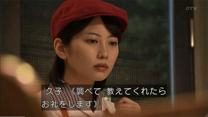 ウツボカズラの夢6話のキャプ418