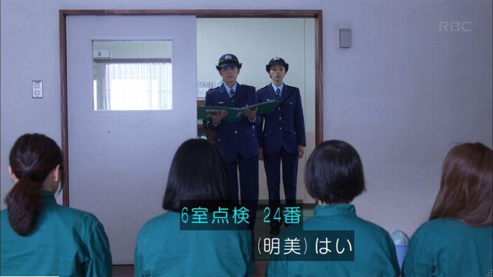 監獄のお姫さま 2話のキャプ131