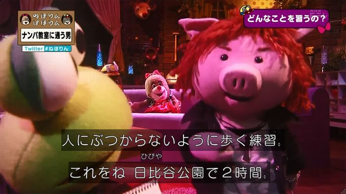 ねほりん ナンパ回のキャプ226