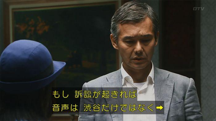 警視庁いきもの係 8話のキャプ774