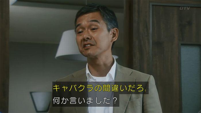 いきもの係 3話のキャプ25