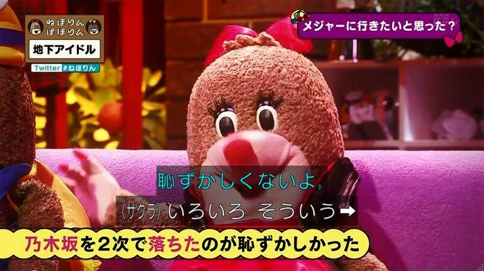ねほりん 地下アイドル後編のキャプ459
