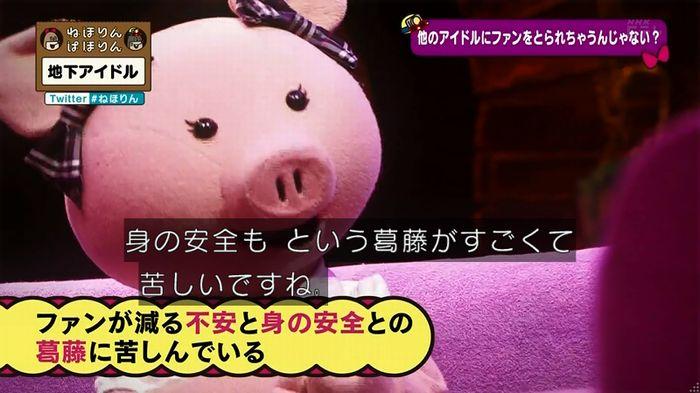 ねほりん 地下アイドル後編のキャプ284
