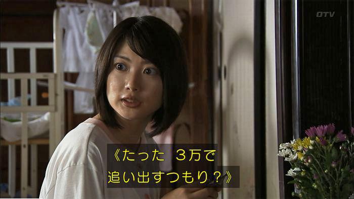 ウツボカズラの夢7話のキャプ451
