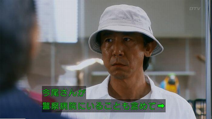警視庁いきもの係 最終話のキャプ663