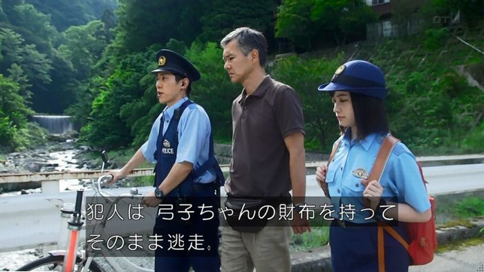 警視庁いきもの係 9話のキャプ207