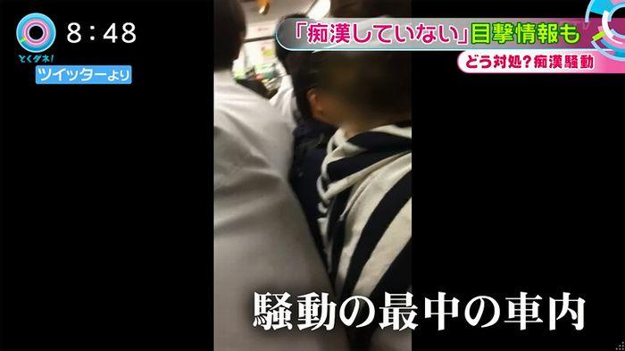 とくダネ! 平井駅痴漢のキャプ44