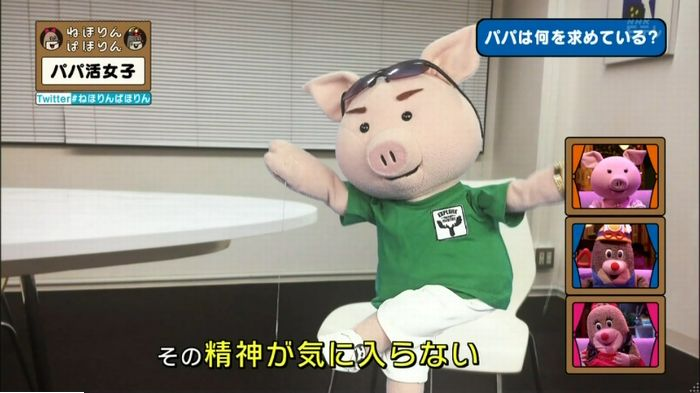 ねほりんぱほりんのキャプ288