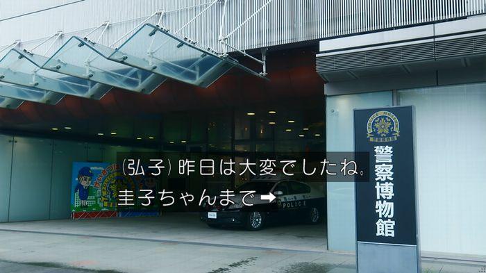 いきもの係 5話のキャプ131