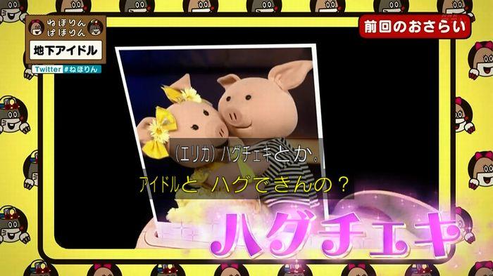ねほりん 地下アイドル後編のキャプ21