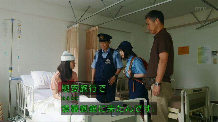警視庁いきもの係 9話のキャプ225