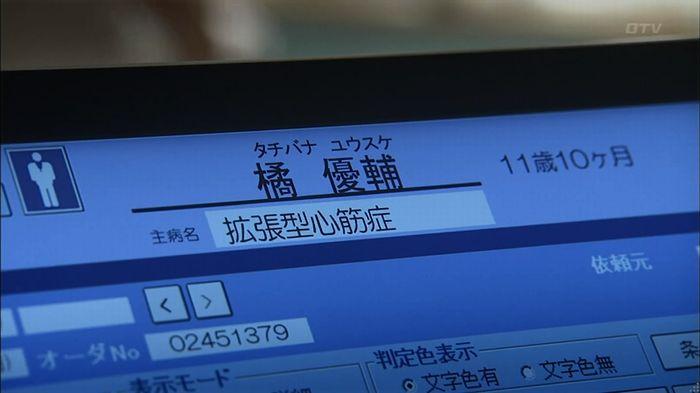 コード・ブルー4話のキャプ148