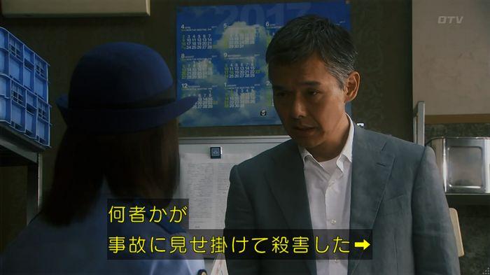 いきもの係 2話のキャプ174
