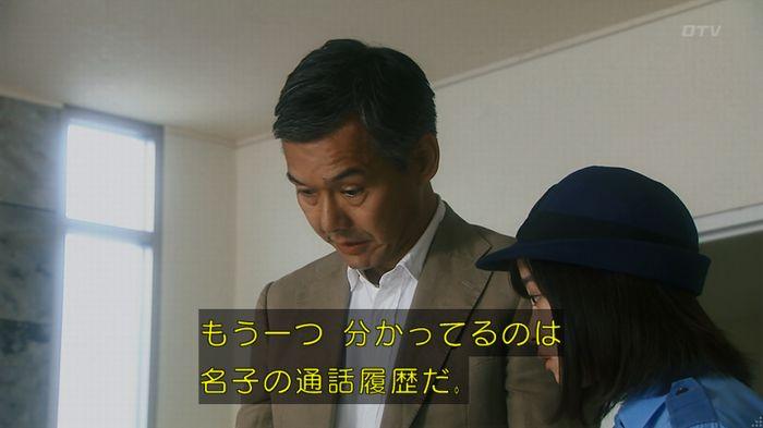 いきもの係 5話のキャプ253