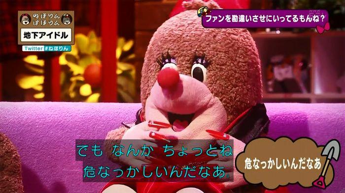 ねほりん 地下アイドル後編のキャプ221