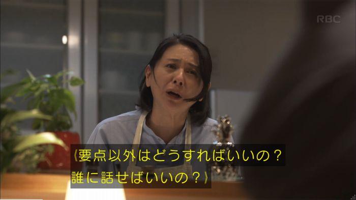 監獄のお姫さま 2話のキャプ513