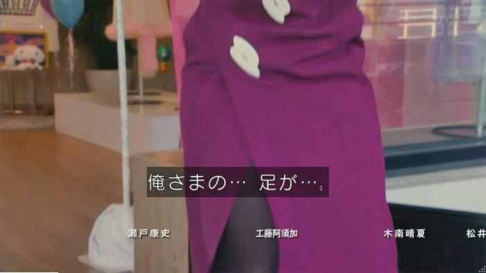 海月姫7話のキャプ730